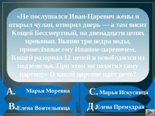 А. В. С. Д. «Не послушался Иван-Царевич жены и открыл чулан, отворил дверь —