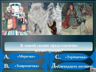 А. В. С. Д. К какой сказке представлены иллюстрации? «Морозко» «Двенадцать м