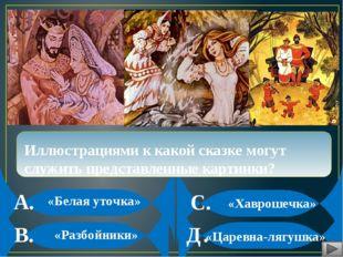 А. В. С. Д. Иллюстрациями к какой сказке могут служить представленные картин
