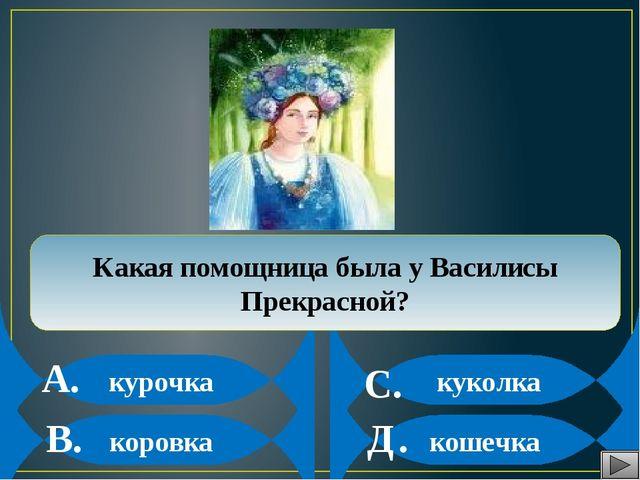 курочка коровка куколка кошечка Какая помощница была у Василисы Прекрасной?...