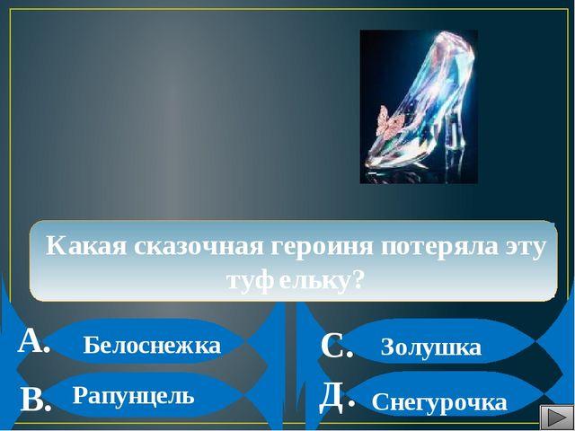 А. В. С. Д. Какая сказочная героиня потеряла эту туфельку? Белоснежка Снегур...