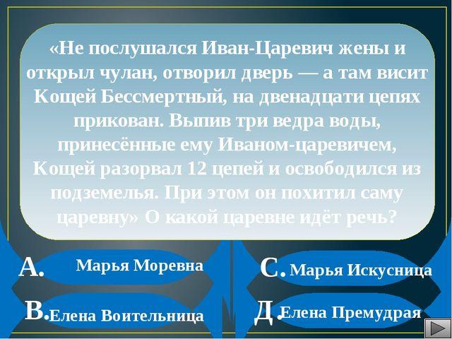 А. В. С. Д. «Не послушался Иван-Царевич жены и открыл чулан, отворил дверь —...