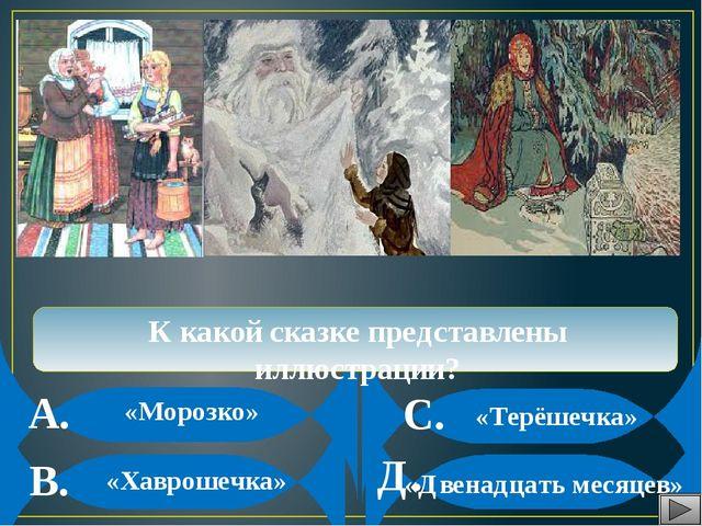 А. В. С. Д. К какой сказке представлены иллюстрации? «Морозко» «Двенадцать м...