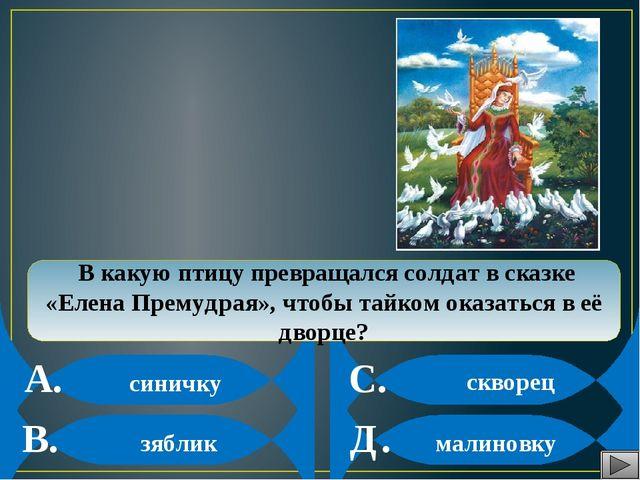 синичку зяблик скворец малиновку В какую птицу превращался солдат в сказке «...