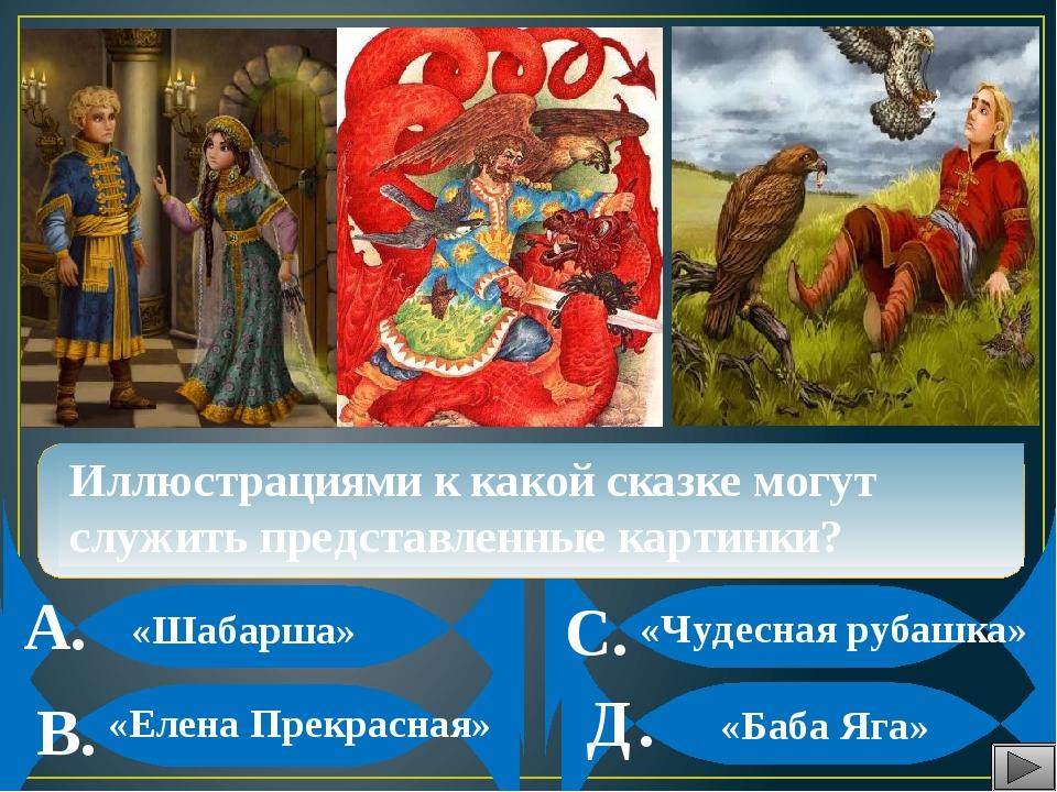 А. В. С. Д. Иллюстрациями к какой сказке могут служить представленные картин...