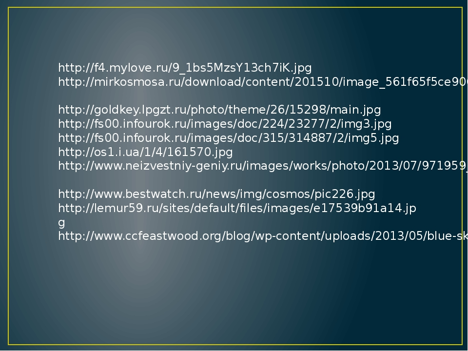 http://f4.mylove.ru/9_1bs5MzsY13ch7iK.jpg http://mirkosmosa.ru/download/conte...
