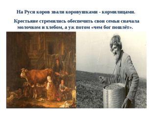 На Руси коров звали коровушками - кормилицами. Крестьяне стремились обеспечит