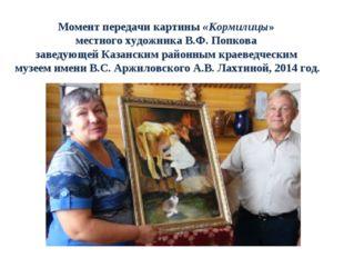 Момент передачи картины «Кормилицы» местного художника В.Ф. Попкова заведующе