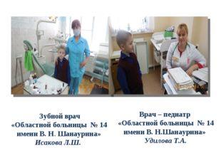 Зубной врач «Областной больницы № 14 имени В. Н. Шанаурина» Исакова Л.Ш. Вра