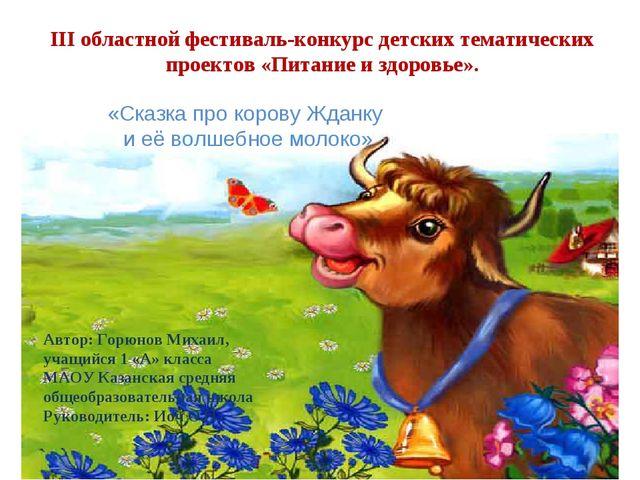 III областной фестиваль-конкурс детских тематических проектов «Питание и здор...