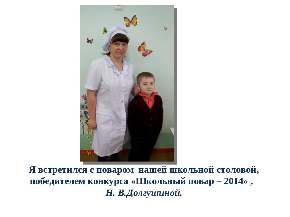 Я встретился с поваром нашей школьной столовой, победителем конкурса «Школьны...