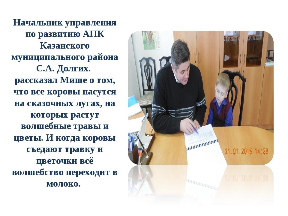 Начальник управления по развитию АПК Казанского муниципального района С.А. До...