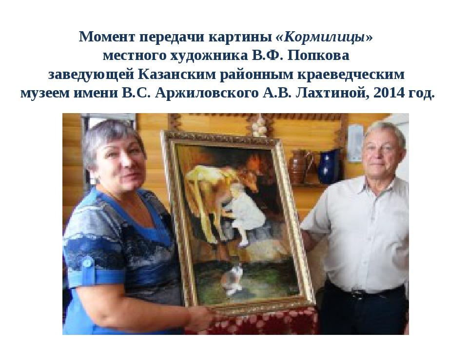 Момент передачи картины «Кормилицы» местного художника В.Ф. Попкова заведующе...