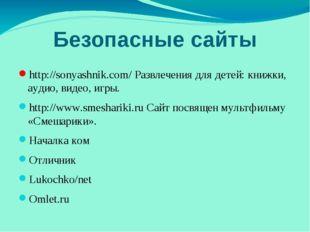Безопасные сайты http://sonyashnik.com/ Развлечения для детей: книжки, аудио,