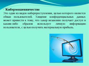 Кибермошенничество Это один из видов киберпреступления, целью которого являет