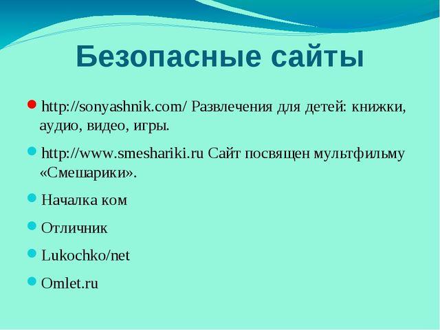 Безопасные сайты http://sonyashnik.com/ Развлечения для детей: книжки, аудио,...