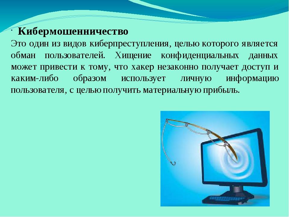 Кибермошенничество Это один из видов киберпреступления, целью которого являет...