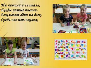 Мы читали и считали, Буквы разные писали. Результат один на всех- Среди нас н