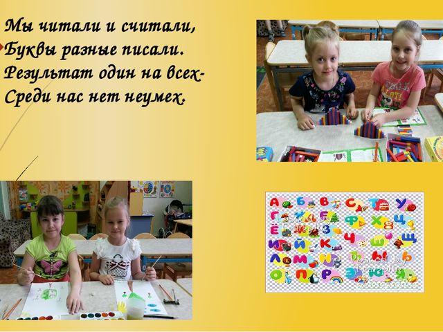 Мы читали и считали, Буквы разные писали. Результат один на всех- Среди нас н...