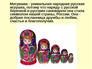 Матрешка - уникальная народная русская игрушка, потому что наряду с русской б