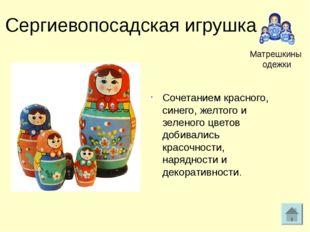 Я из Сергиева Пасада Встрече с вами очень рада. Мне художниками дан Яркий рус