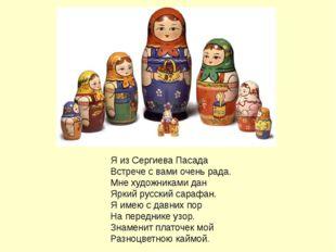 Я из тихого зеленого городка Семёнова. Я в гости к вам пришла. Букет цветов с