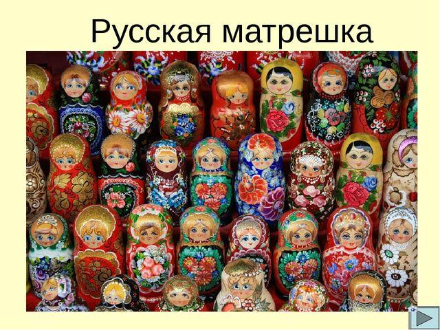 Первым расписал русскую матрешку художник С.А.Малютин. Всем полюбилась весела...