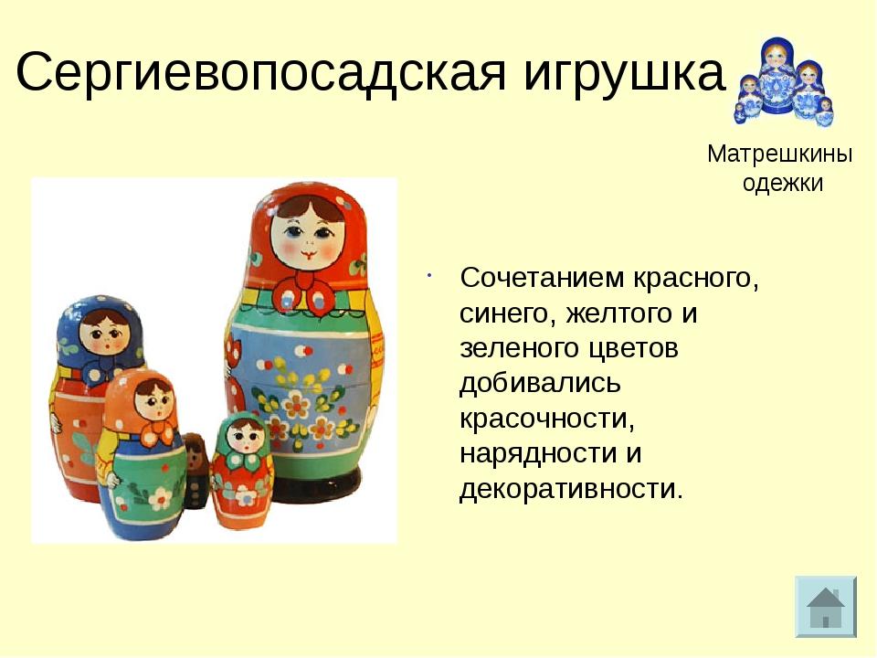 Я из Сергиева Пасада Встрече с вами очень рада. Мне художниками дан Яркий рус...