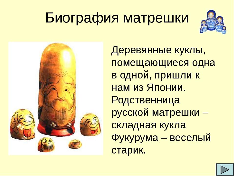 Биография матрешки Деревянные куклы, помещающиеся одна в одной, пришли к нам...