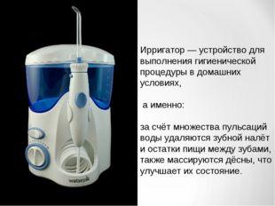 Ирригатор — устройство для выполнения гигиенической процедуры в домашних усло