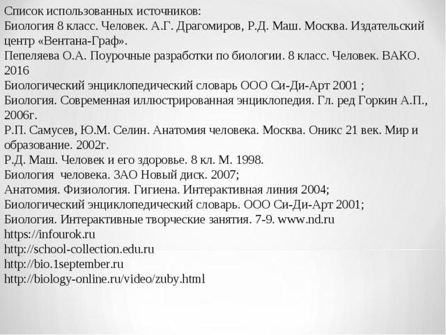 Список использованных источников: Биология 8 класс. Человек. А.Г. Драгомиров,...