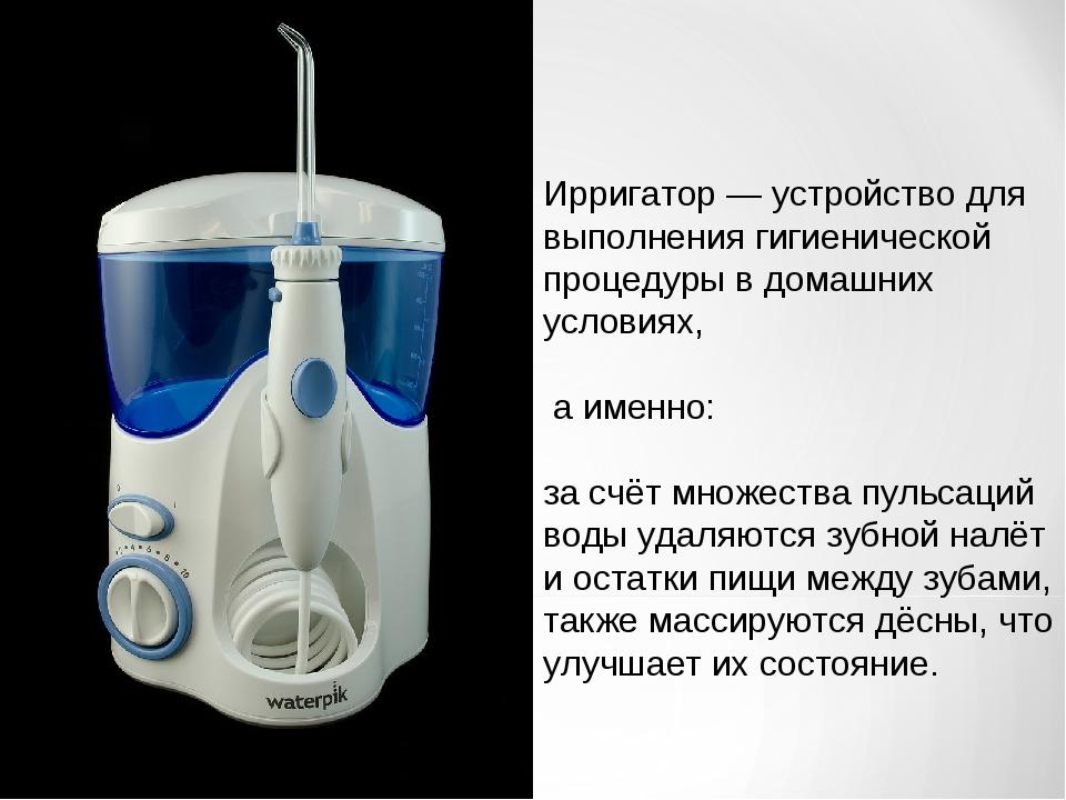 Ирригатор — устройство для выполнения гигиенической процедуры в домашних усло...
