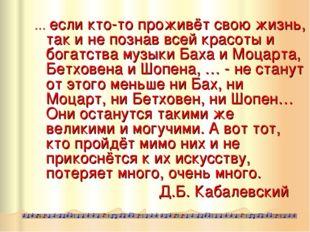 … если кто-то проживёт свою жизнь, так и не познав всей красоты и богатства м