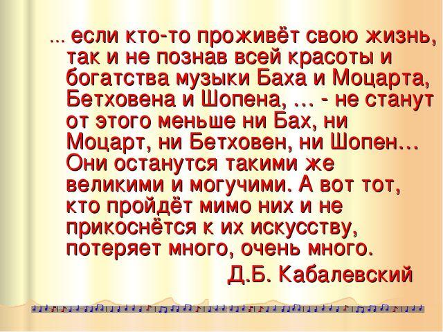 … если кто-то проживёт свою жизнь, так и не познав всей красоты и богатства м...