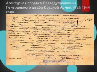 Агентурная справка Разведуправления Генерального штаба Красной Армии. Май 194