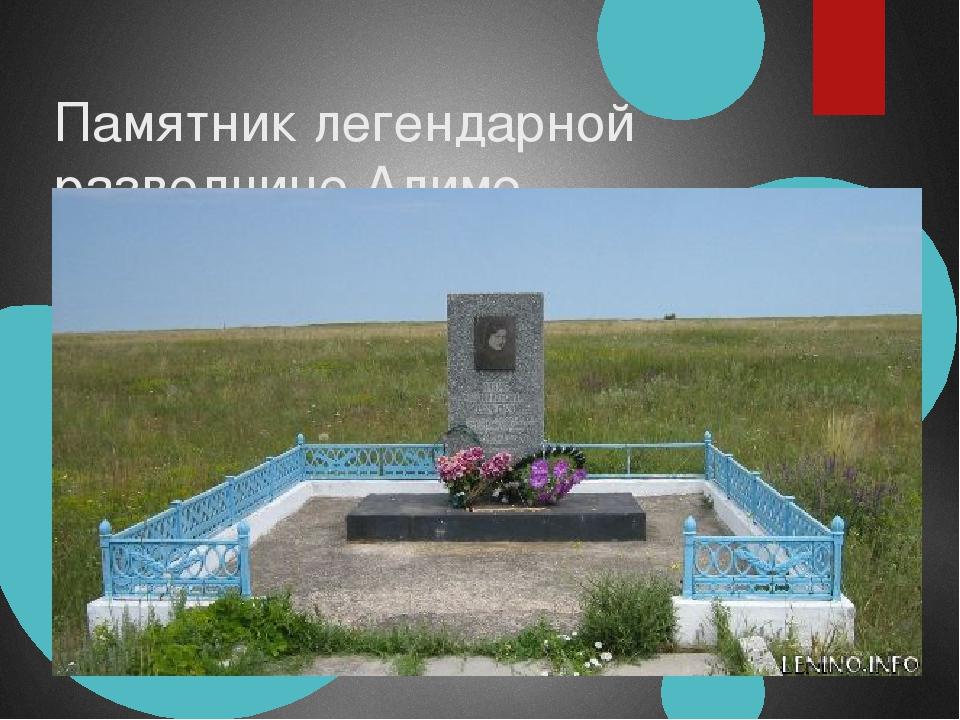 Памятник легендарной разведчице Алиме Абденнановой близ села Ленинское в Крыму