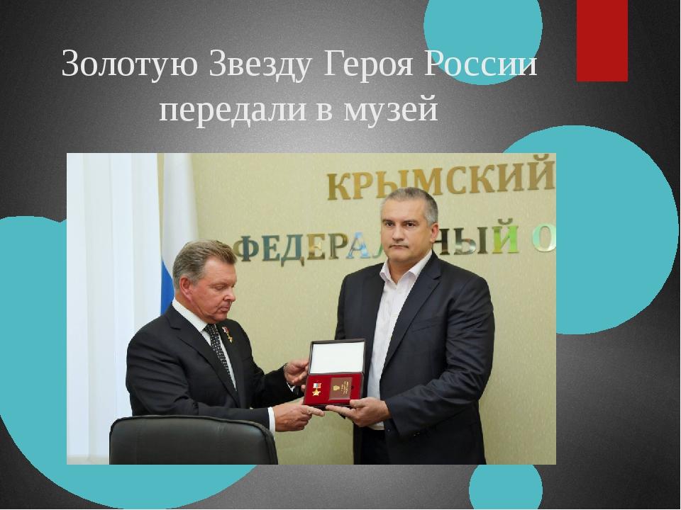 Золотую Звезду Героя России передали в музей