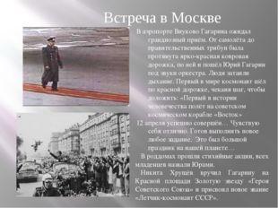 Встреча в Москве В аэропорте Внуково Гагарина ожидал грандиозный приём. От са