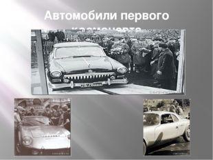 Автомобили первого космонавта