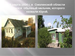 Ю. Гагарин и его родители. 9 марта 1934 г. в Смоленской области родился обычн
