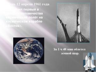 совершил первый в истории человечества космический полёт на космическом кораб