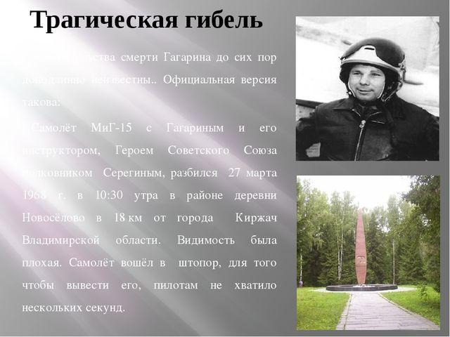 Трагическая гибель Обстоятельства смерти Гагарина до сих пор доподлинно неизв...