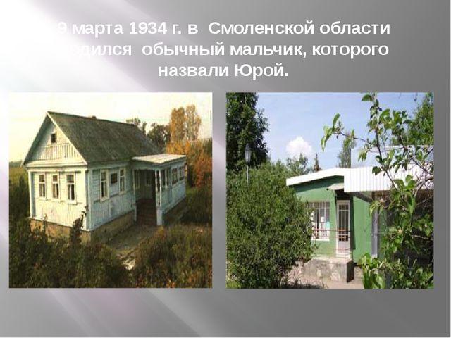 Ю. Гагарин и его родители. 9 марта 1934 г. в Смоленской области родился обычн...