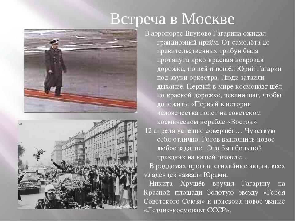 Встреча в Москве В аэропорте Внуково Гагарина ожидал грандиозный приём. От са...