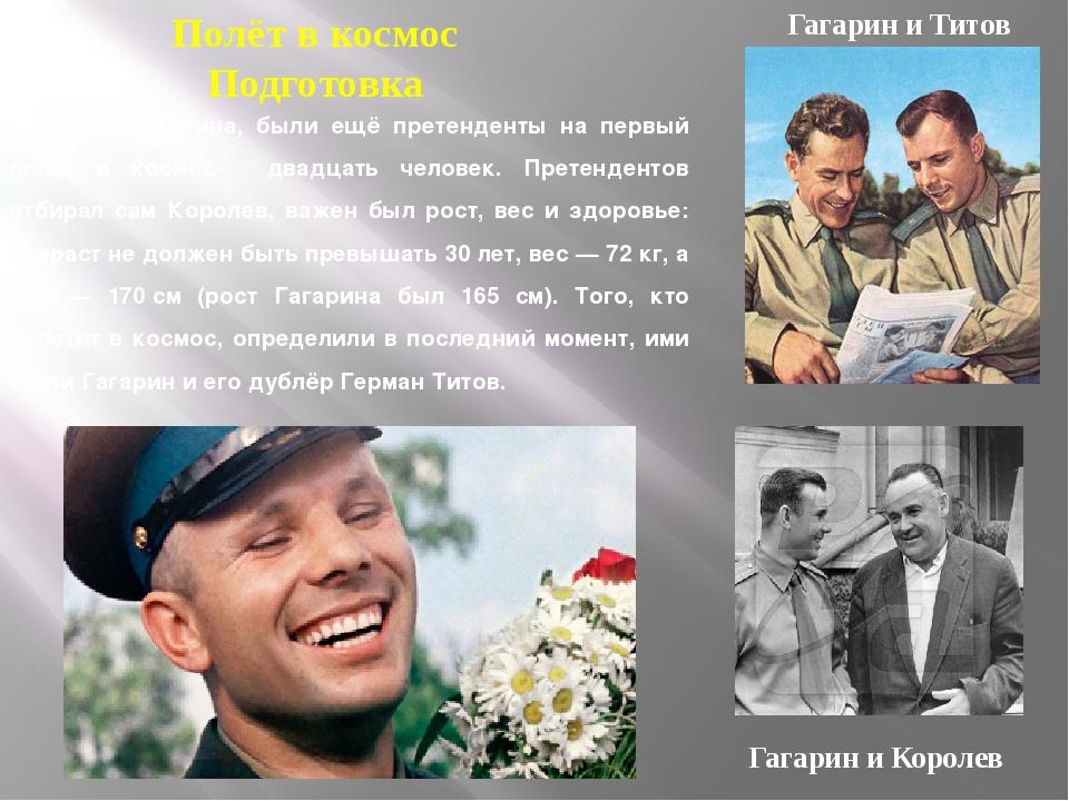 Полёт в космос Подготовка Кроме Гагарина, были ещё претенденты на первый полё...