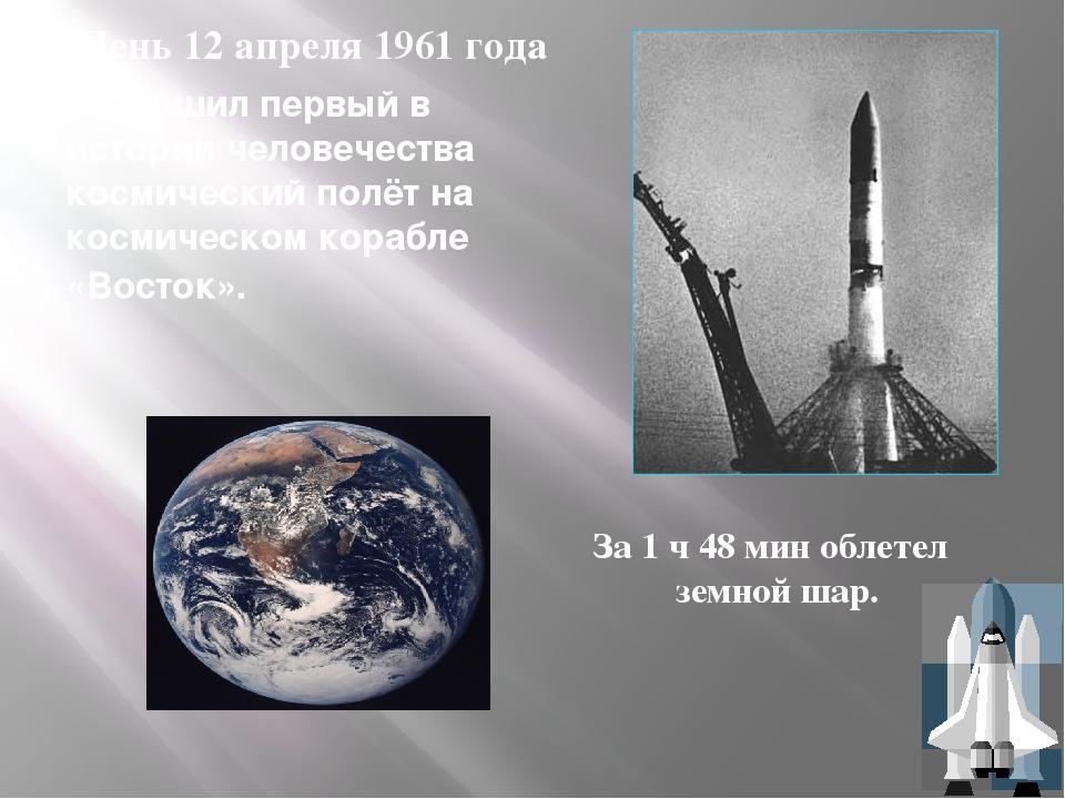 совершил первый в истории человечества космический полёт на космическом кораб...