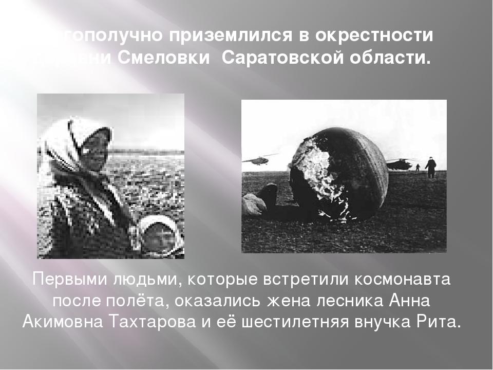 Благополучно приземлился в окрестности деревни Смеловки Саратовской области....