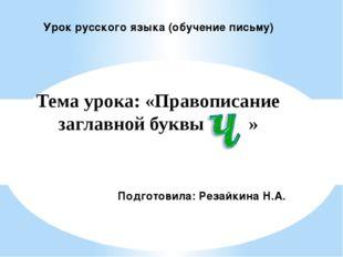 Урок русского языка (обучение письму) Тема урока: «Правописание заглавной бук