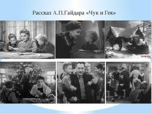 Рассказ А.П.Гайдара «Чук и Гек»
