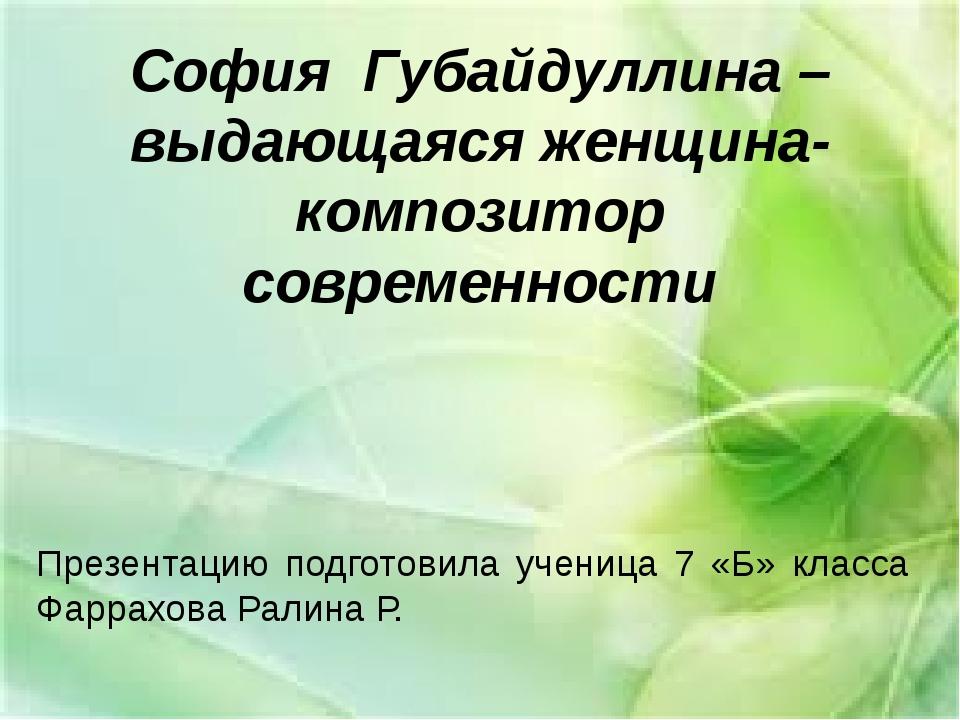 София  Губайдуллина – выдающаяся женщина-композитор современности Презентаци...